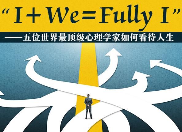 """I+We=Fully I""-成功励志"