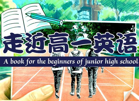 走近高一英语——A book for the beginners of junior high school