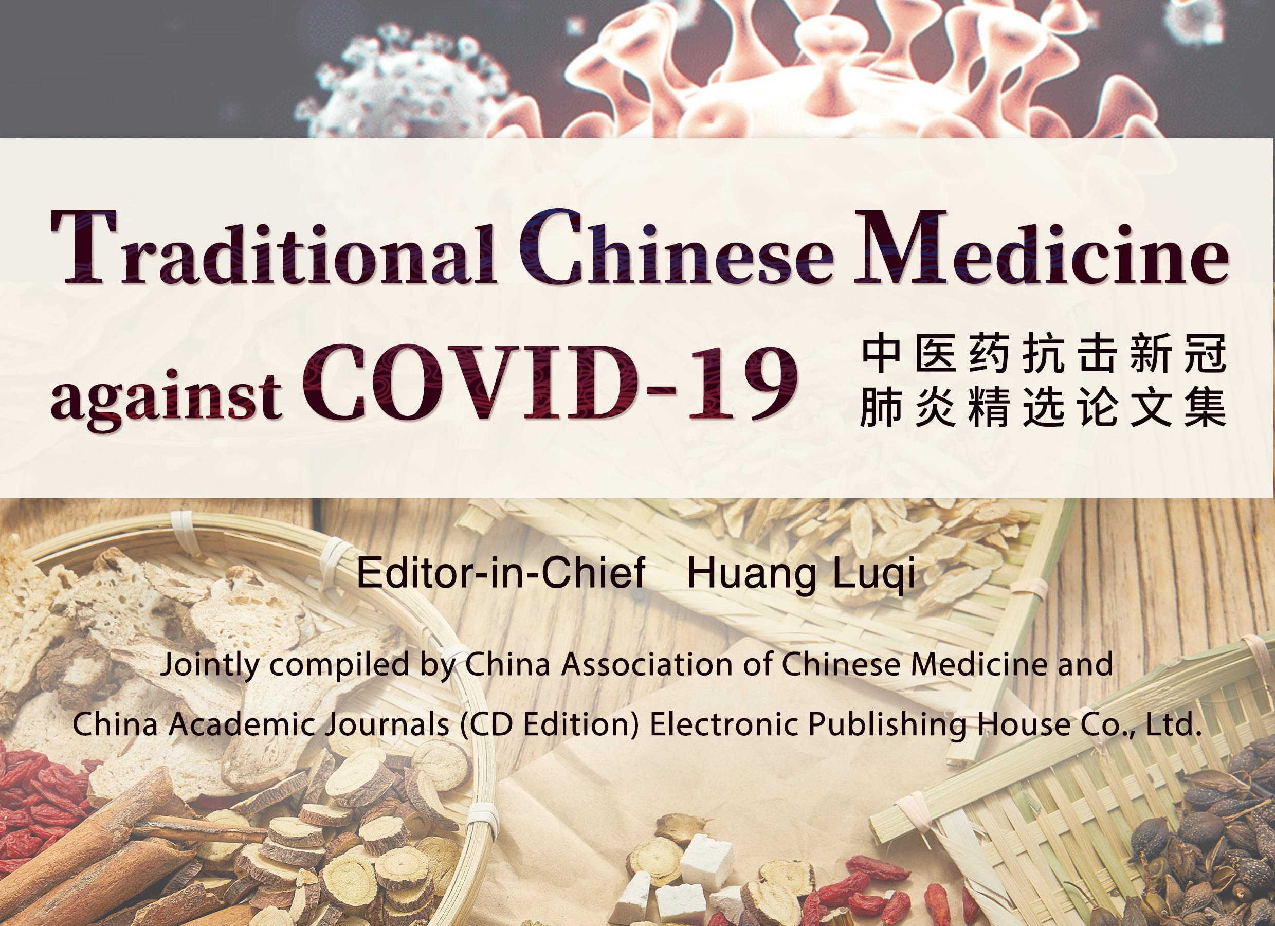 Traditional Chinese Medicine against COVID-19